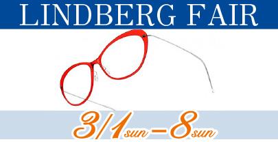リンドバーグフェア開催!
