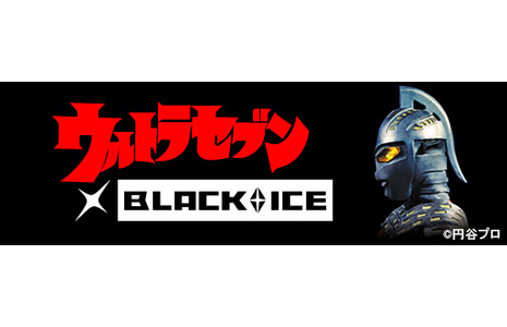 「ウルトラセブン×ブラックアイス」好評受付中!