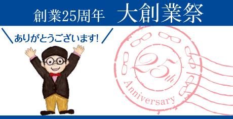『25th 大創業祭』を5/30まで開催いたします!