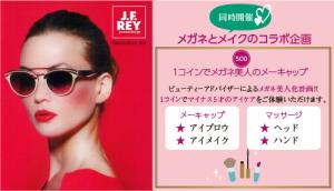 makeup2015