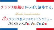 フランス製メガネのトランクショー開催