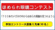『ほめられ眼鏡コンテスト』参加エントリーを大募集!