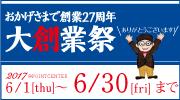 『 27th 大創業祭 』
