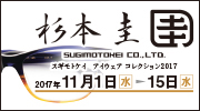 匠の技が織り込まれた高い技術力「杉本 圭 フェア」開催!