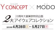 28周年大創業祭特別企画「2大アイウェアコレクション」開催!