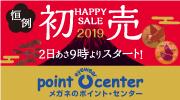 2019 恒例 初売開催!