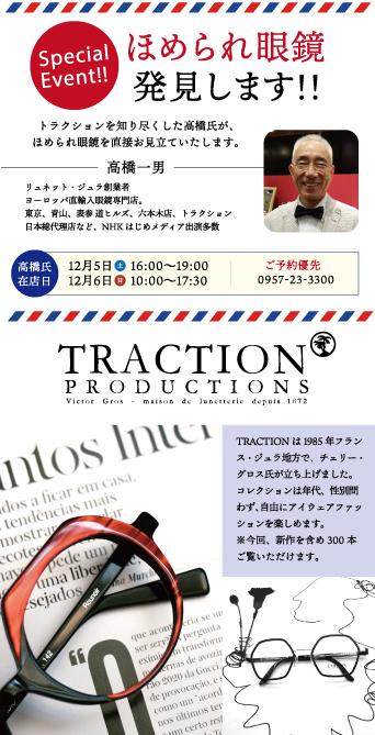 (完成)TRACTION_裏