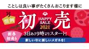 2021 恒例「新春初売」開催