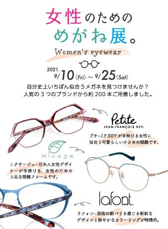 女性のための眼鏡展_表_ol